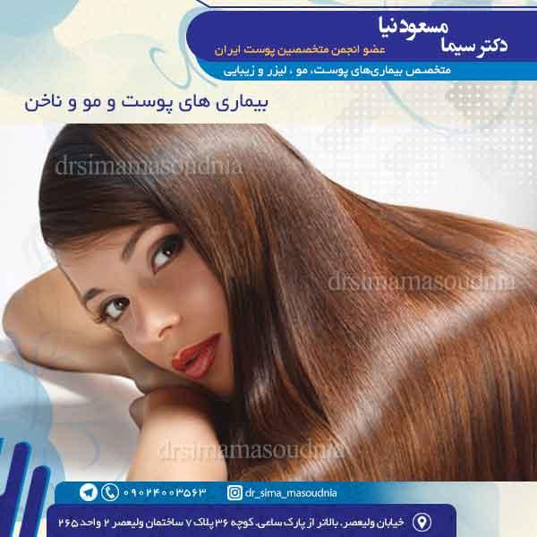 بیماری های پوست و مو و ناخن