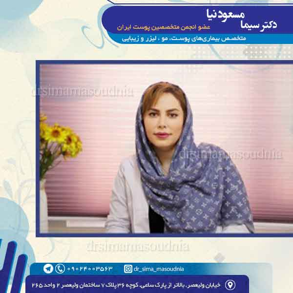 متخصص پوست تهران