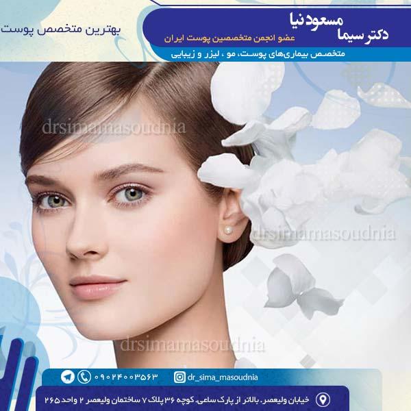 بهترین متخصص پوست تهران
